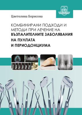 Комбинирани подходи и методи при лечение на възпалителните заболявания на пулпата и периодонциума
