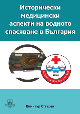 Historical Medical Aspects of Water Rescue in Bulgaria