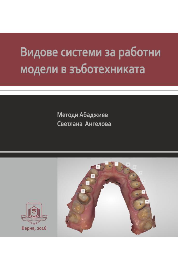abadzhiev-sistemni-rabotni-modeli-zybotehnika