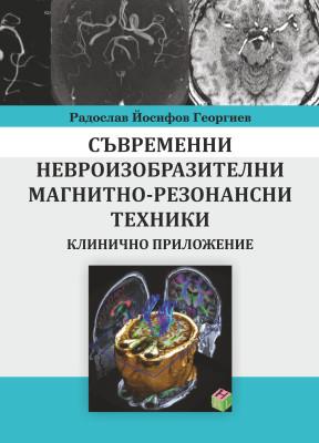 Съвременни невроизобразителни магнитно-резонансни техники