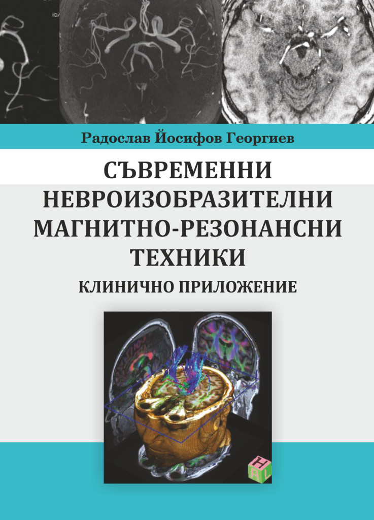 nevroizobrazitelni-tehniki-radoslav-georgiev
