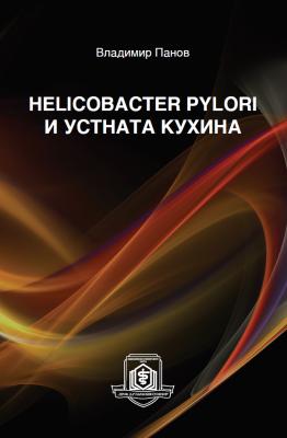 Helicobacter pylori и устната кухина