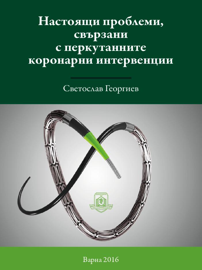 svetoslav-georgiev-perkutanni-koronarni-interventsii