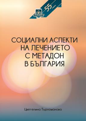 Социални аспекти на лечението с метадон в България