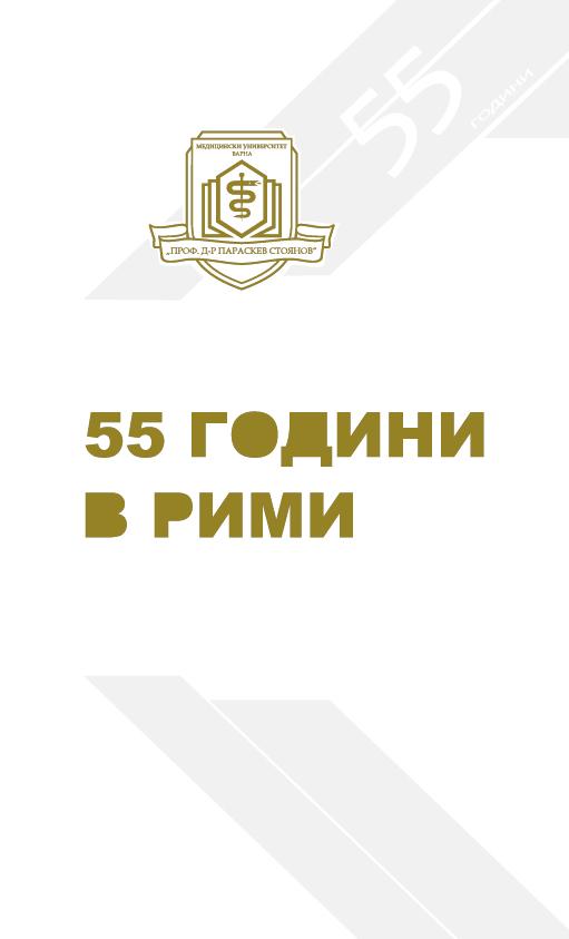 55_godini_v_rimi