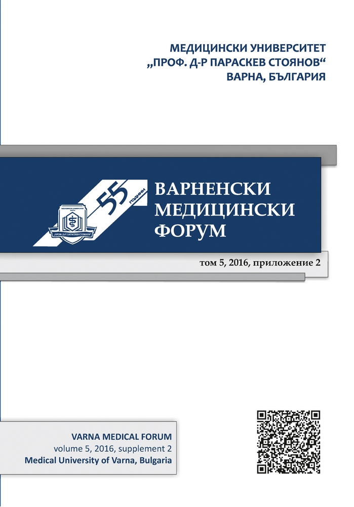 "Supplement No.2 for 2016 of the ""Varna Medical Forum"" Has Been Published"
