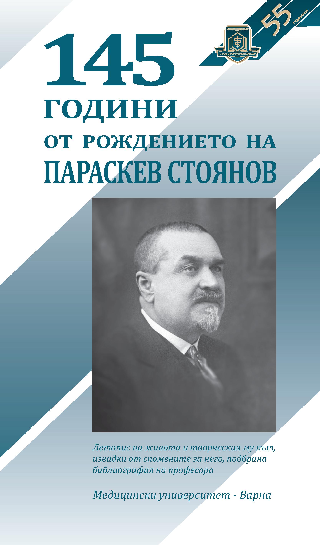 korica_pstoyanov_kniga_2016-bg