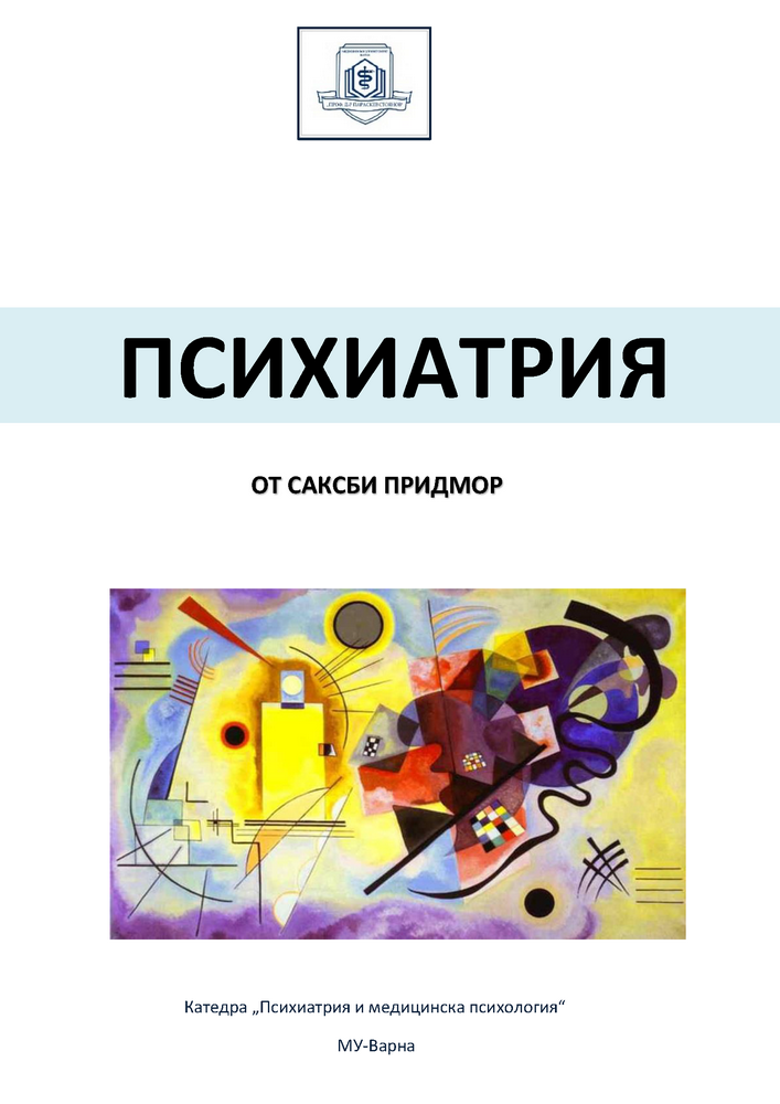 "The Department of Psychiatry and Medical Psychology of the Medical University of Varna Presents the Translated Bulgarian Edition of the Textbook ""Psychiatry"" by prof. S. Pridmor"