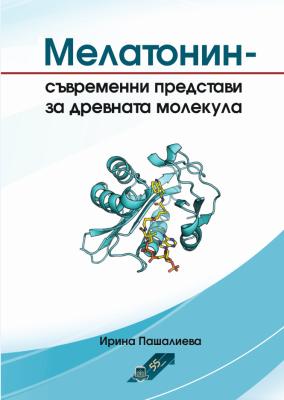 Мелатонин – съвременни представи за древната молекула