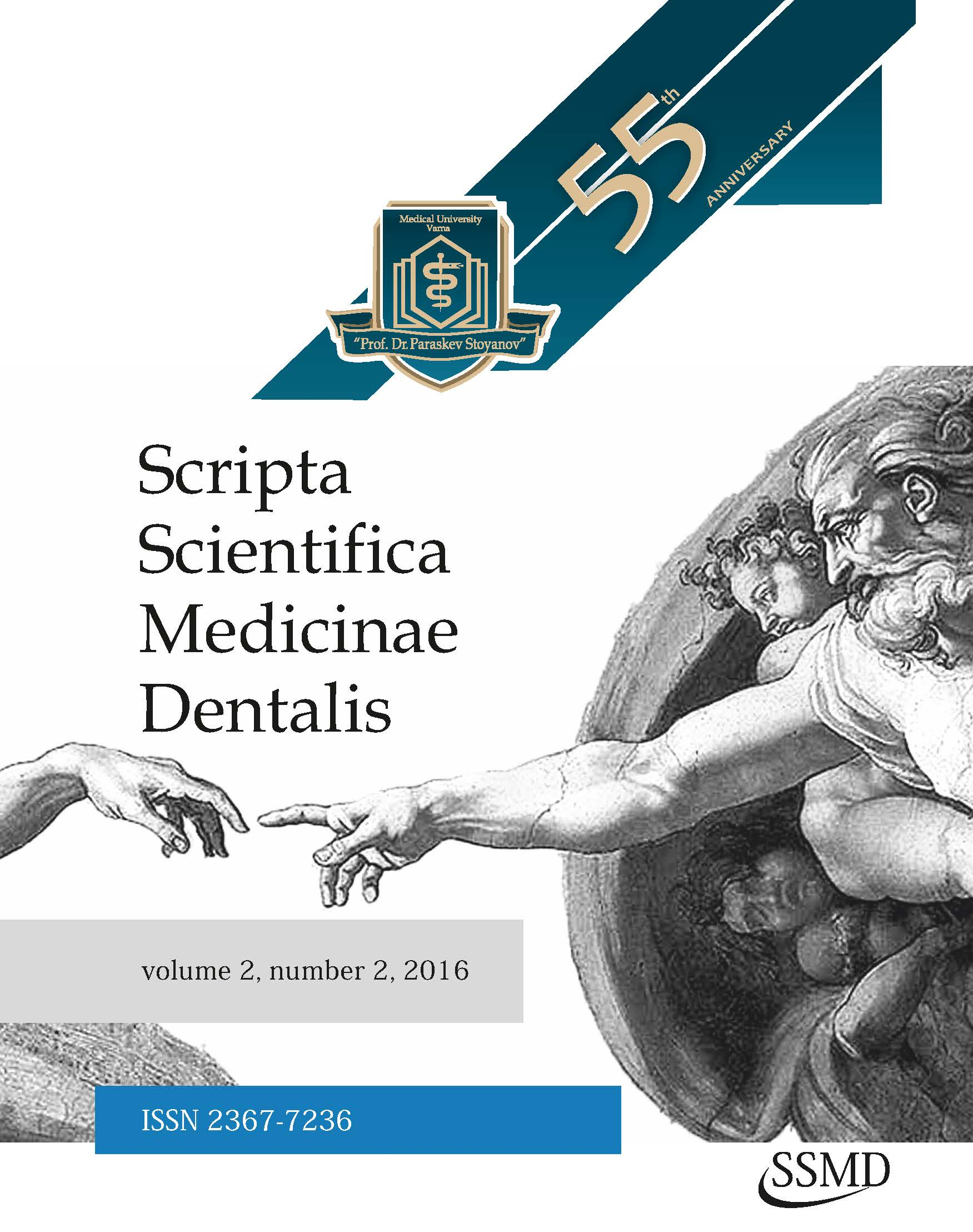 "Втори брой за 2016 г. на ""Scripta Scientifica Medicinae Dentalis"" вече в мрежата на научни онлайн списания"