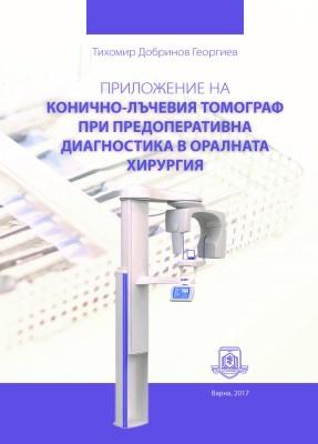 Приложение на конично-лъчевия томограф при предоперативна диагностика в оралната хирургия