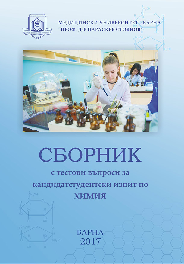 Chemistry Test Question Handbook for Prospective Students