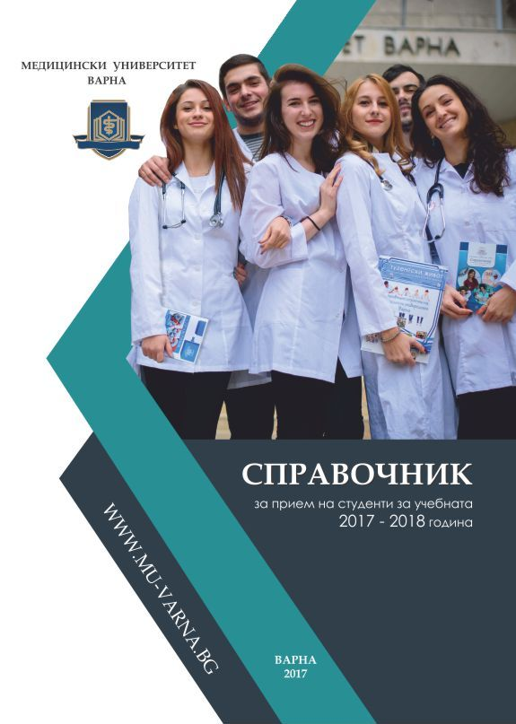 The Students' Admission Resource Book for the Academic Year 2017/2018