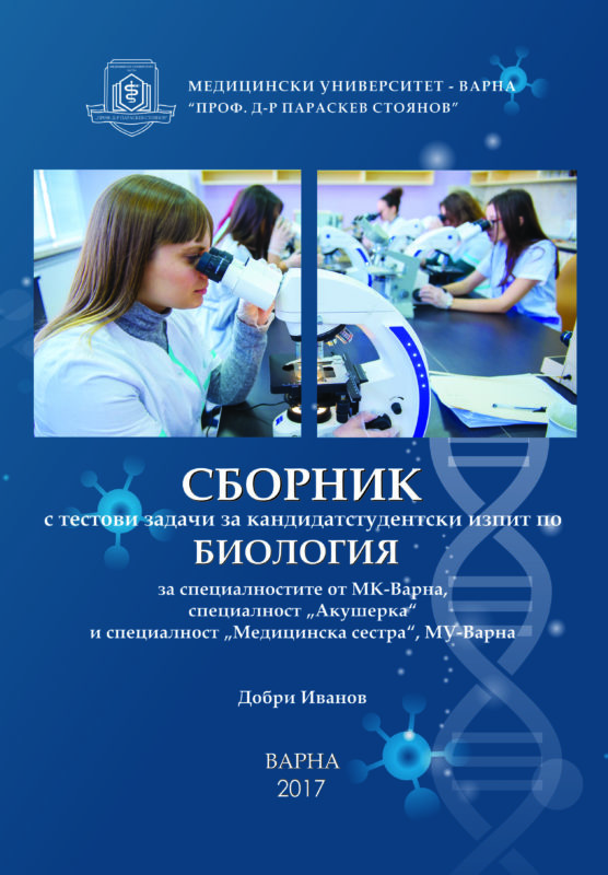 "Repertory: Mock Exam Biology Tests for Candidate Students in the Medical College of Varna for the Specialties ""Midwife"" and ""Nurse"""