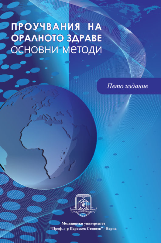Oral Health Surveys: Basic Methods – 5th edition (Translated into Bulgarian)