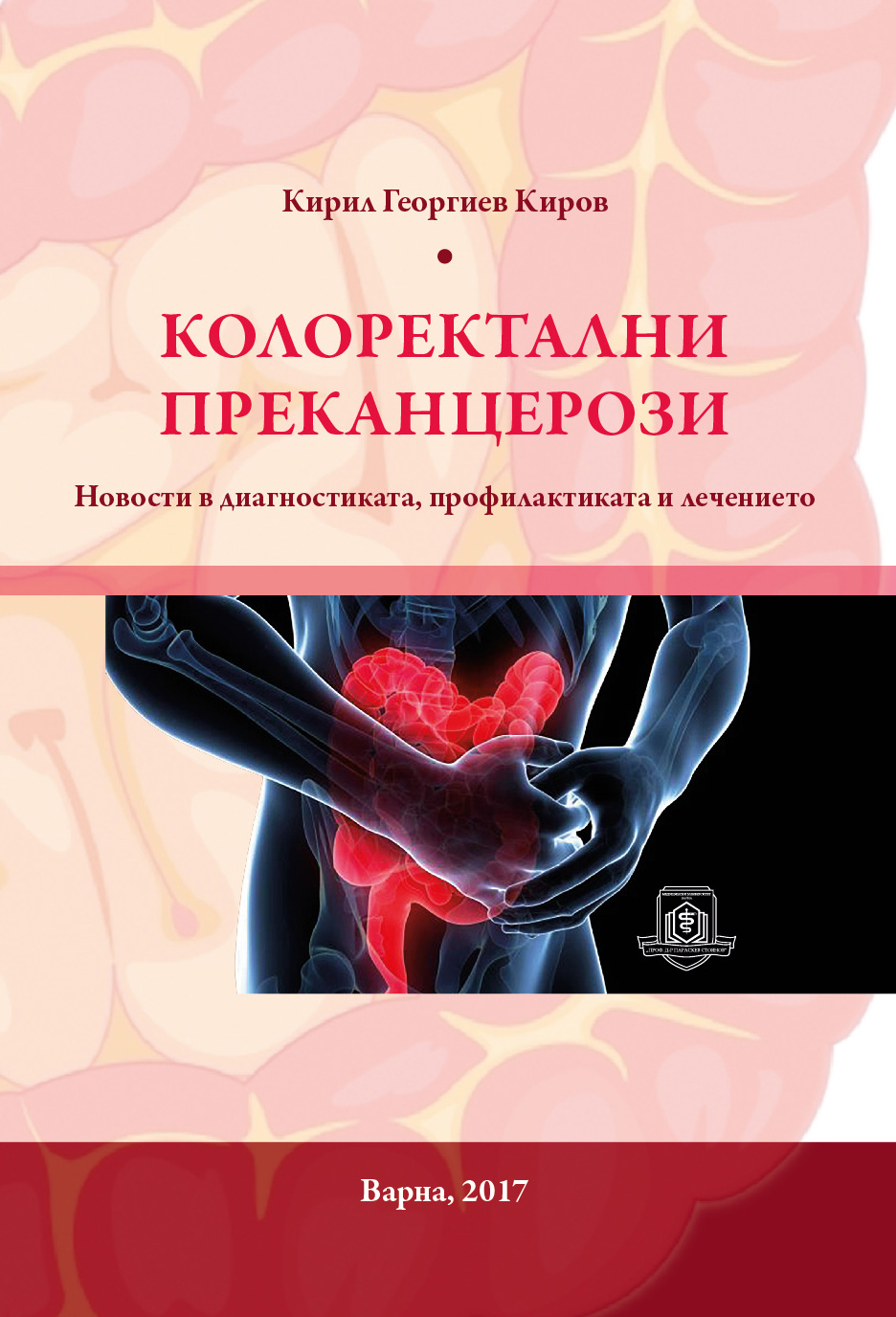 The Monograph Colorectal Precanceroses. Advances in Diagnosis, Prevention and Treatment Has Been Published in Bulgarian