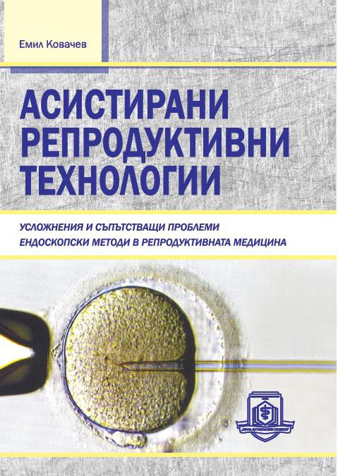 """Assisted Reproductive Technologies"" by Emil Kovachev Has Been Published by Varna Medical University Press"