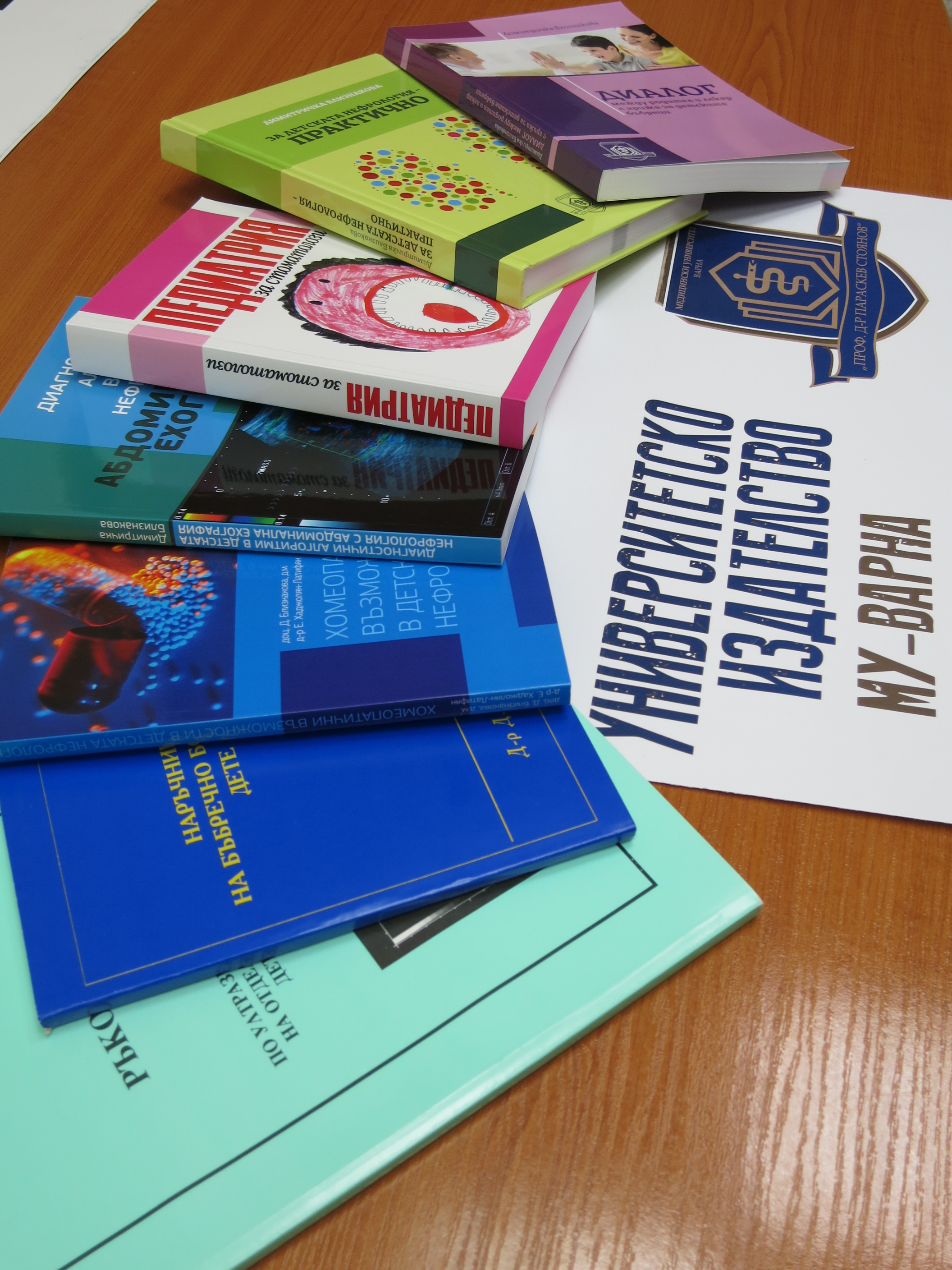 A Collection of 7 Scientific Book Titles by Prof. Dimitrichka Bliznakova Are Now Available in the Bookstores of MU-Varna