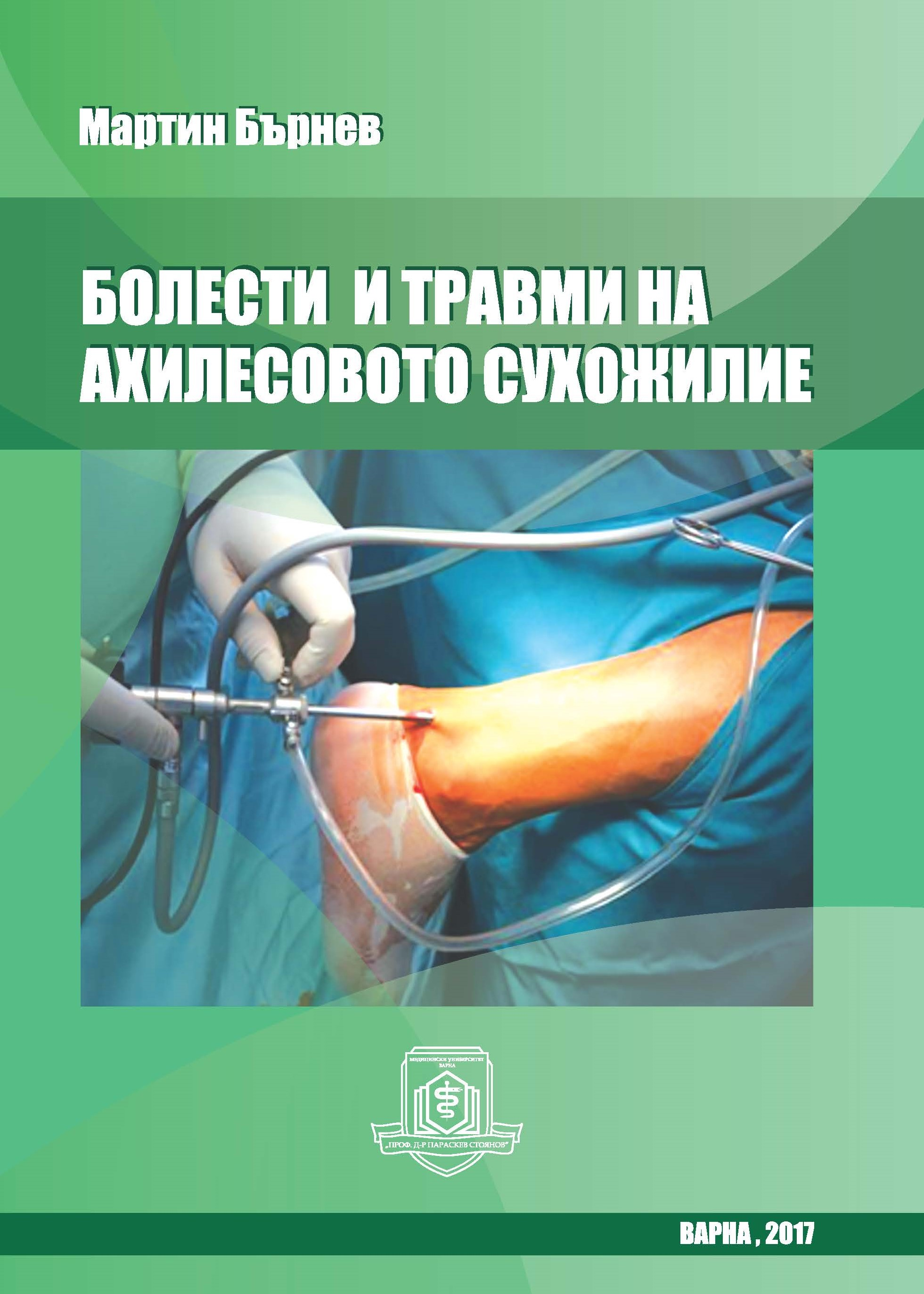 The Monograph of Martin Barnev Illnesses and Injuries of the Achilles Tendon Is Available in Our Stores