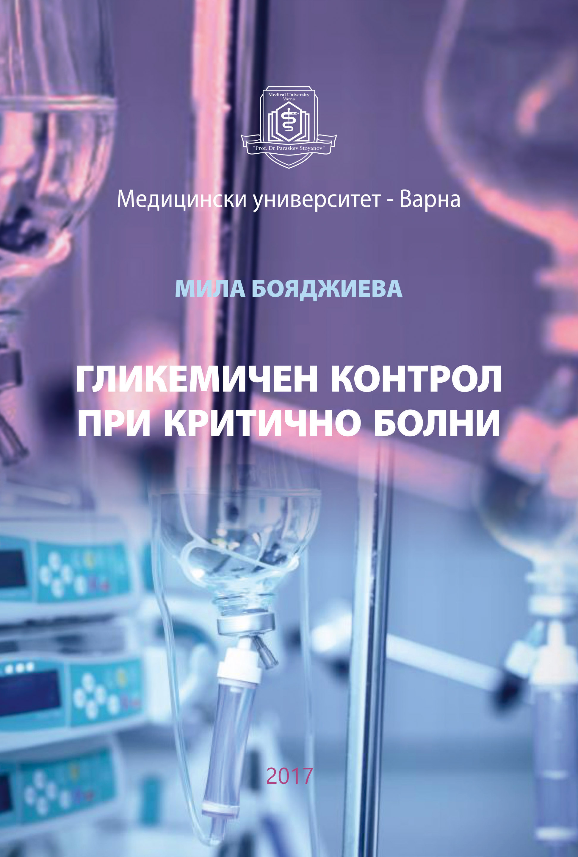 The Book Glycemic Control in Critically Ill Patients by Mila Boyazhieva Has Been Issued
