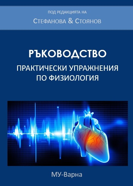 [UPCOMING] Handbook. Practical Exercises in Physiology for Students of Medicine and Dental Medicine