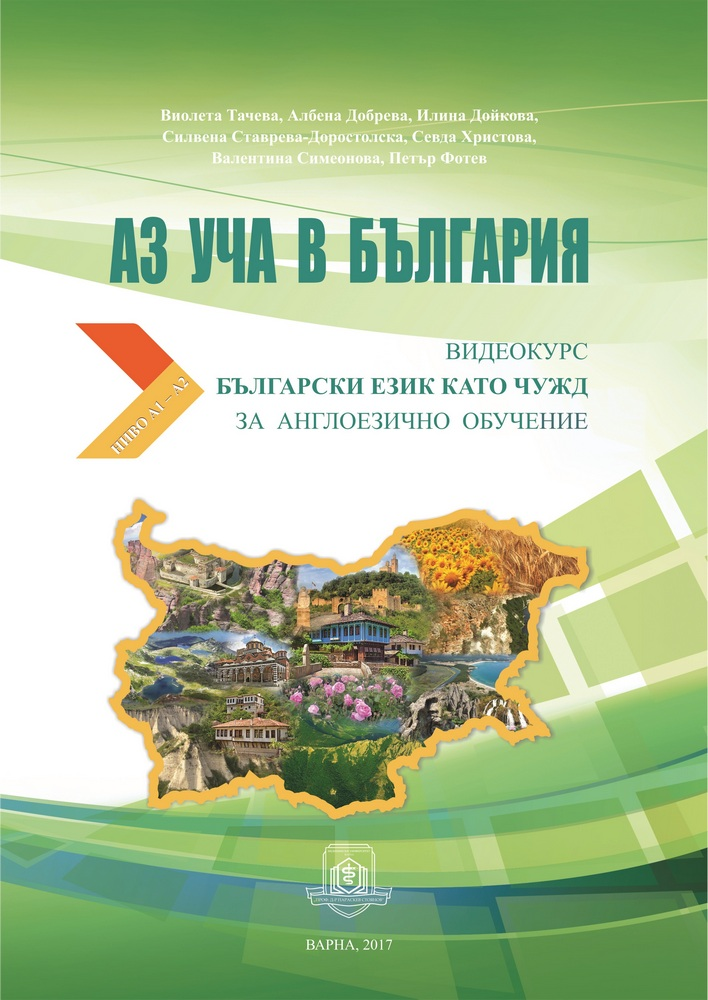 "The First Part of the Textbook for International Students ""I Study in Bulgaria-Level A1-A2"" Has Been Printed"