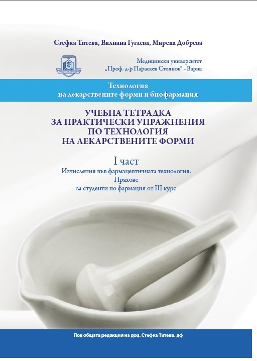 "Varna Medical University Press Has Issued a ""Workbook with Practical Exercises on Drug Formulation Technology – Part 1"""