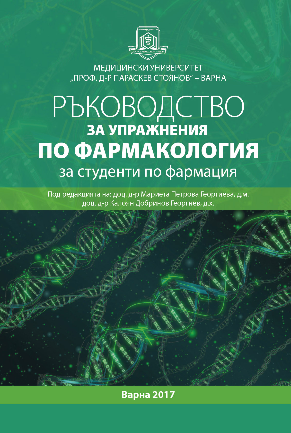 Varna Medical University Press Published the First Issue of a Handbook Aimed at Pharmacology Students