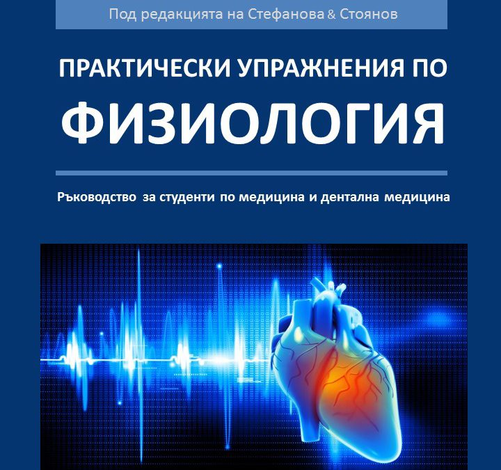 A Handbook of Practical Exercises in Physiology for Students Has Been Published in Bulgarian