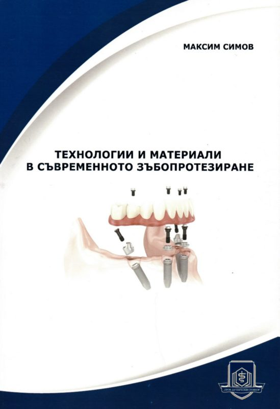 Technologies and Materials in Contemporary Dental Prosthetics