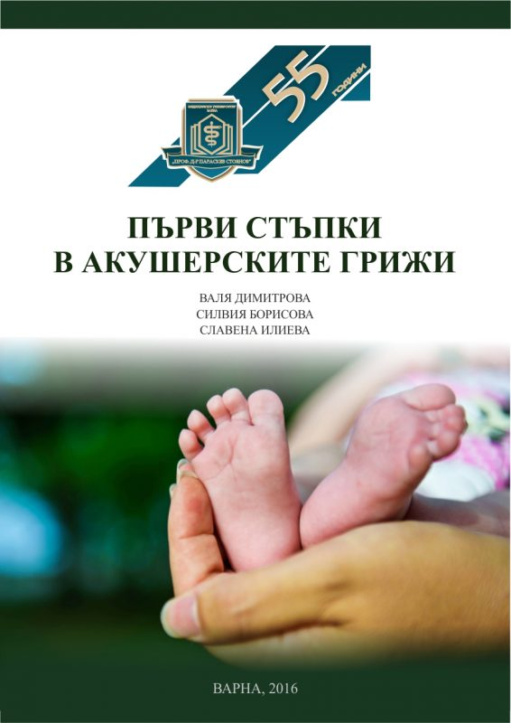 First Steps in Midwifery Care
