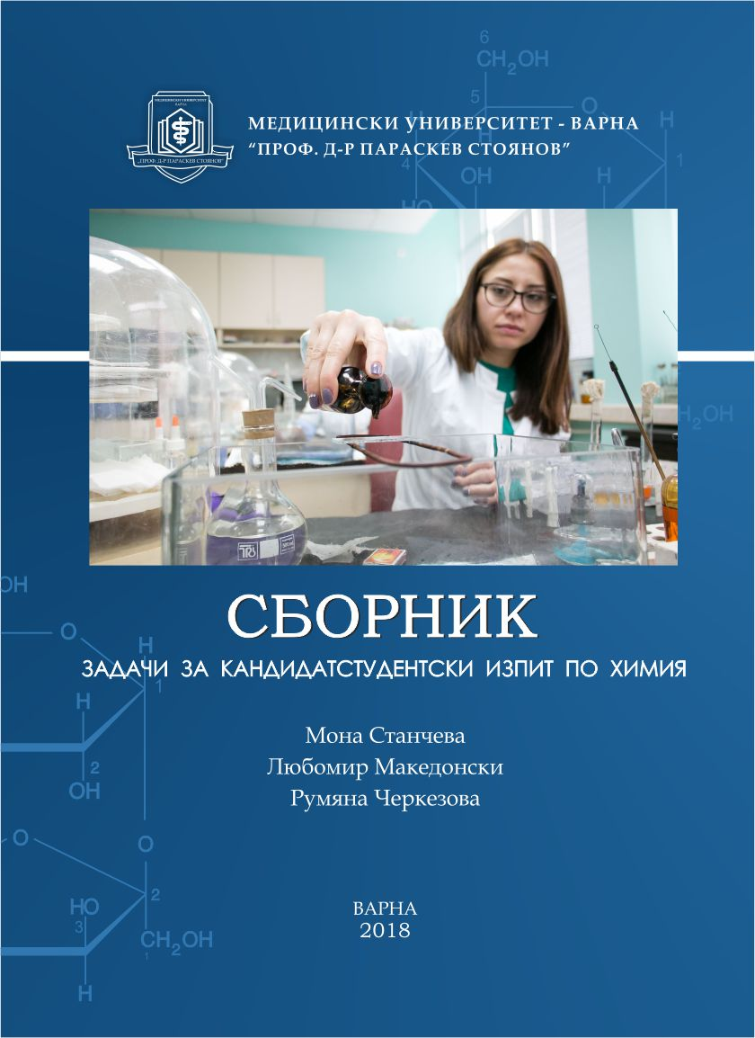 Chemistry Entrance Exam Assignments for Prospective Students is Now Available in Bookstores