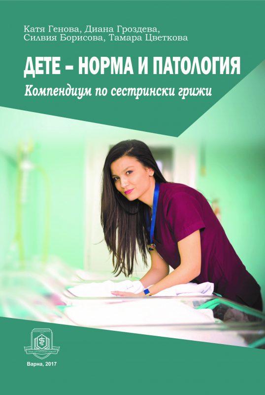 Children – Norm and Pathology. Compendium for Nursing Care