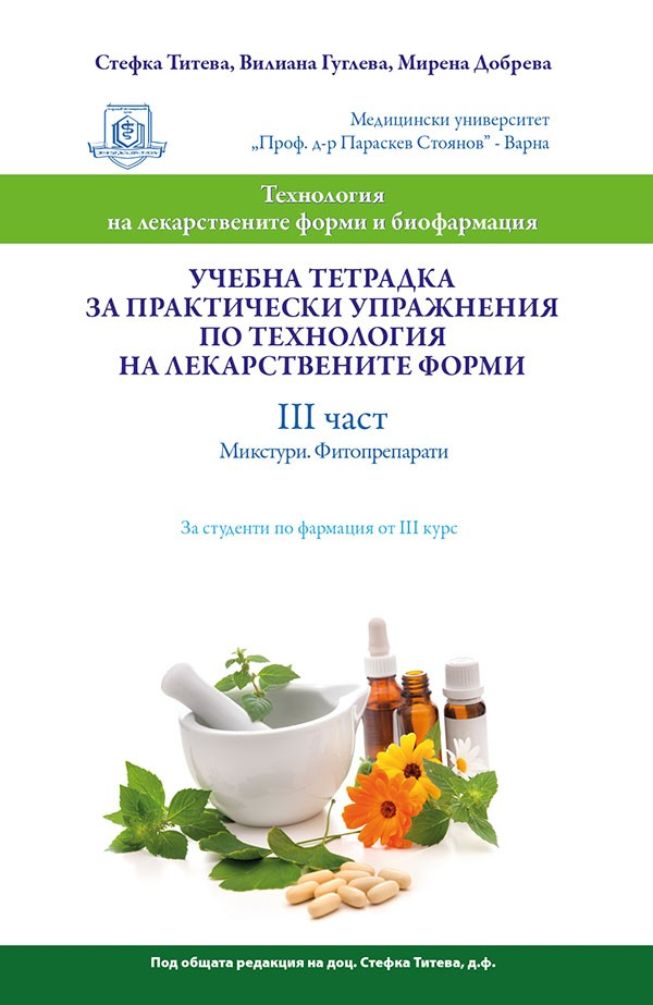 "Varna Medical University Press Has Issued a ""Workbook with Practical Exercises on Drug Formulation Technology – Part 3"""