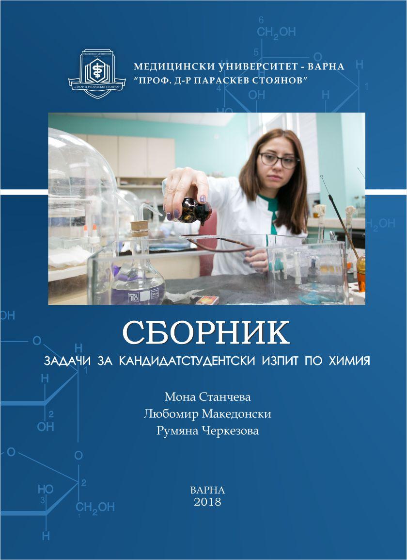 Новият сборник със задачи за кандидатстудентския изпит по химия през 2018 г. вече е по книжарниците